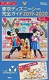 東京ディズニーシー完全ガイド 2019-2020 (Disney in Pocket)