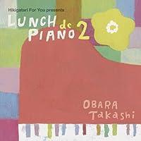 弾き語りフォーユーpresents ランチでピアノ2