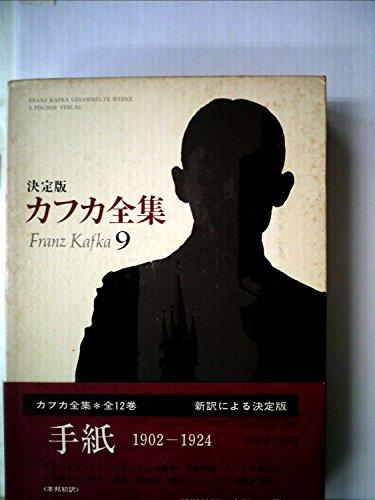 カフカ全集〈9〉手紙 / カフカ
