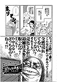暴れん坊本屋さん(3) (ウンポコ・エッセイ・コミックス3) 画像