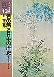 色の語る日本の歴史 (3) あふれゆく色編 (そしえて文庫)