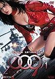 009ノ1 THE END OF THE BEGINNING[DVD]