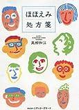 ほほえみ処方箋―現代日本に生きる歓びを引き出させるためのエンパワー