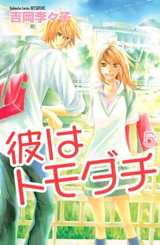 彼はトモダチ(5) (講談社コミックス別冊フレンド)の詳細を見る