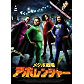 メタボ戦隊 アホレンジャー [DVD]