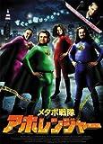 メタボ戦隊 アホレンジャー[DVD]
