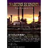 ウォータイムエコノミー (月刊スパ帝国Vol.19)