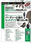 2nd(セカンド) 2013年1月号