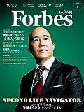 ForbesJapan (フォーブスジャパン) 2015年 01月号 [雑誌]