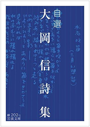 自選 大岡信詩集 (岩波文庫)