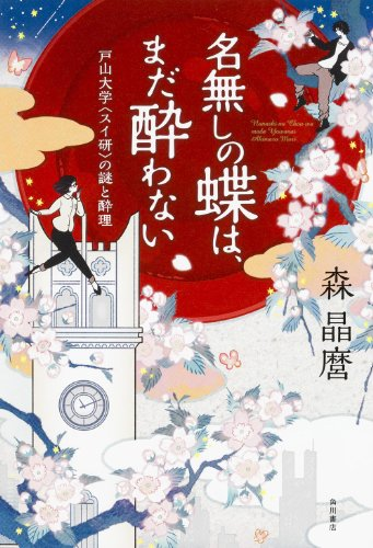 名無しの蝶は、まだ酔わない 戸山大学〈スイ研〉の謎と酔理 (単行本)の詳細を見る