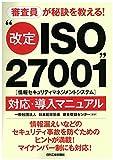 """審査員が秘訣を教える!""""改定ISO27001(情報セキュリティマネジメントシステム)""""対応・導入マニュアル"""