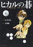 ヒカルの碁 4 (集英社文庫―コミック版)
