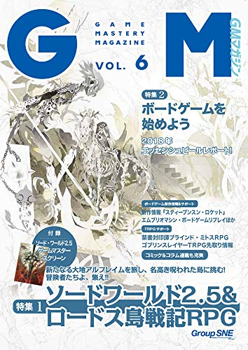 ゲームマスタリーマガジン第6号...