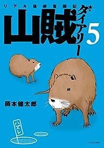 山賊ダイアリー 5巻 表紙画像