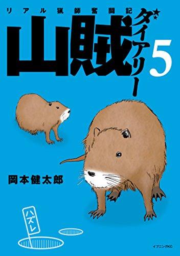 山賊ダイアリー(5) (イブニングコミックス)の詳細を見る