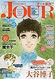 Jour(ジュール)すてきな主婦たち2019年7月号[雑誌]