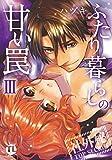 ふたり暮らしの甘い罠 3 (ダイトコミックス TLシリーズ 423)
