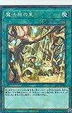 遊戯王 DBIC-JP043 魔法族の里 (日本語版 ノーマル パラレル) インフィニティ・チェイサーズ