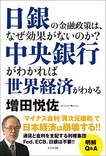 [画像:中央銀行がわかれば世界経済がわかる ~日銀の金融政策は、なぜ効果がないのか?]