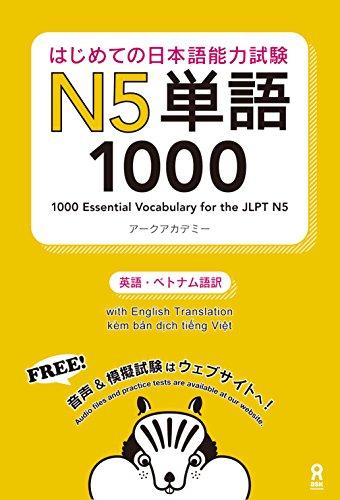 はじめての日本語能力試験N5単語1000 (はじめての日本語能力試験単語)