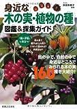 身近な木の実・植物の種 図鑑&採集ガイド