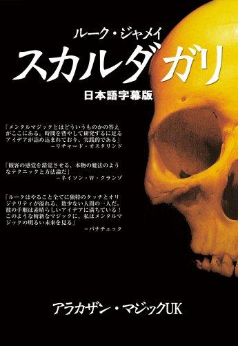 スカルダガリ 日本語字幕版 [DVD] -