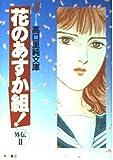 花のあすか組! (外伝2) (コミック版高口里純文庫)
