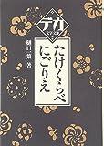たけくらべ・にごりえ (デカ文字文庫)