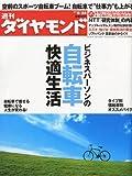 週刊 ダイヤモンド 2011年 9/24号 [雑誌]