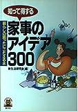 知って得する家事のアイデア300―暮らしの困ったにこたえる本 (リトルベア・ブックス)