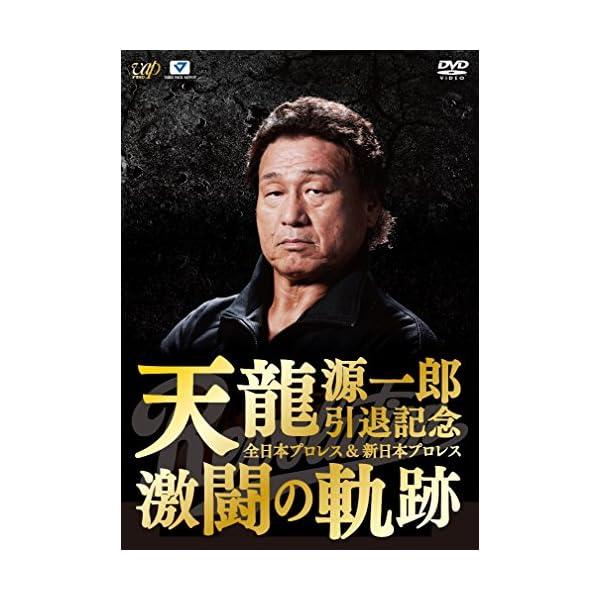 天龍源一郎引退記念 全日本プロレス&新日本プロレ...の商品画像