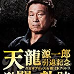 天龍源一郎引退記念 全日本プロレス&新日本プロレス激闘の軌跡 DVD-BOX (6枚組)