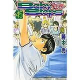 ベイビーステップ(45) (講談社コミックス)
