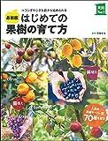 最新版 はじめての果樹の育て方 (実用No.1シリーズ)