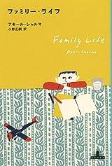 事故で兄を奪われた弟の自伝的小説〜アキール・シャルマ『ファミリー・ライフ』