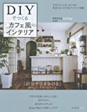 DIYでつくるカフェ風インテリア (別冊PLUS1 LIVING) 画像