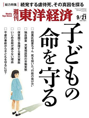 週刊東洋経済 2019年9/21号 [雑誌](子どもの命を守る ―虐待、事故の真相を探る―)