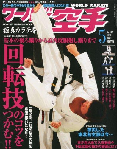 ワールド空手 2012年 05月号 [雑誌]