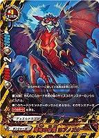 バディファイト/X2-SS01-0045 魔竜の眷属 ヨブノズク【ノーマル仕様】