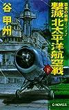 覇者の戦塵1942 撃滅 北太平洋航空戦 下 (C★NOVELS)