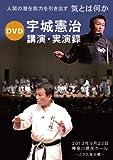 DVD 宇城憲治 講演・実演録 ― 人間の潜在能力を引き出す 気とは何か ― 画像