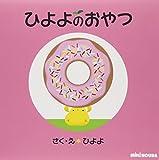 ひよよのおやつ―ひよよのえほんシリーズ (ミキハウスの絵本)