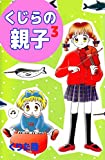 くじらの親子 3巻
