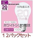 【12パックセット】ホワイトシリカ電球 20W形 MX-LW100V18W2P