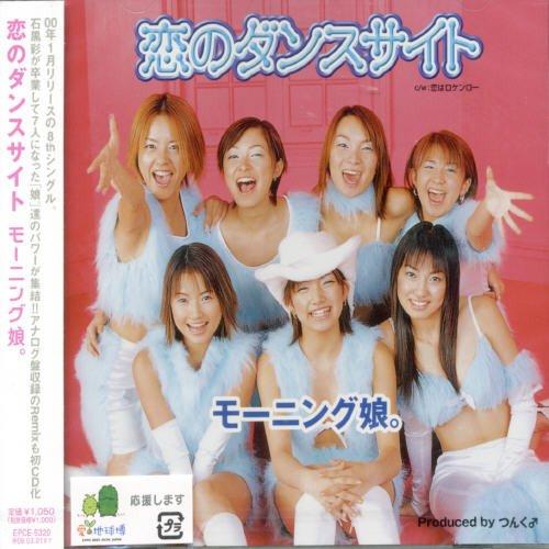 「抱いてHOLD ON ME!」モーニング娘。PVのねえ、笑ってが笑ってないと話題に!?歌詞の意味!の画像