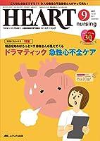 ハートナーシング 2017年9月号(第30巻9号)特集:経過を知ればもっと×2患者さんが見えてくる  ドラマティック 急性心不全ケア