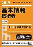 2019基本情報技術者午後試験対策書 (情報処理技術者試験対策書)