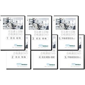 司法書士試験合格講座DVD 民法・不動産登記法セット DVD43枚セット