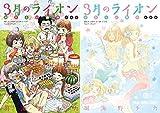 3月のライオン おさらい読本 コミック 1-2巻セット